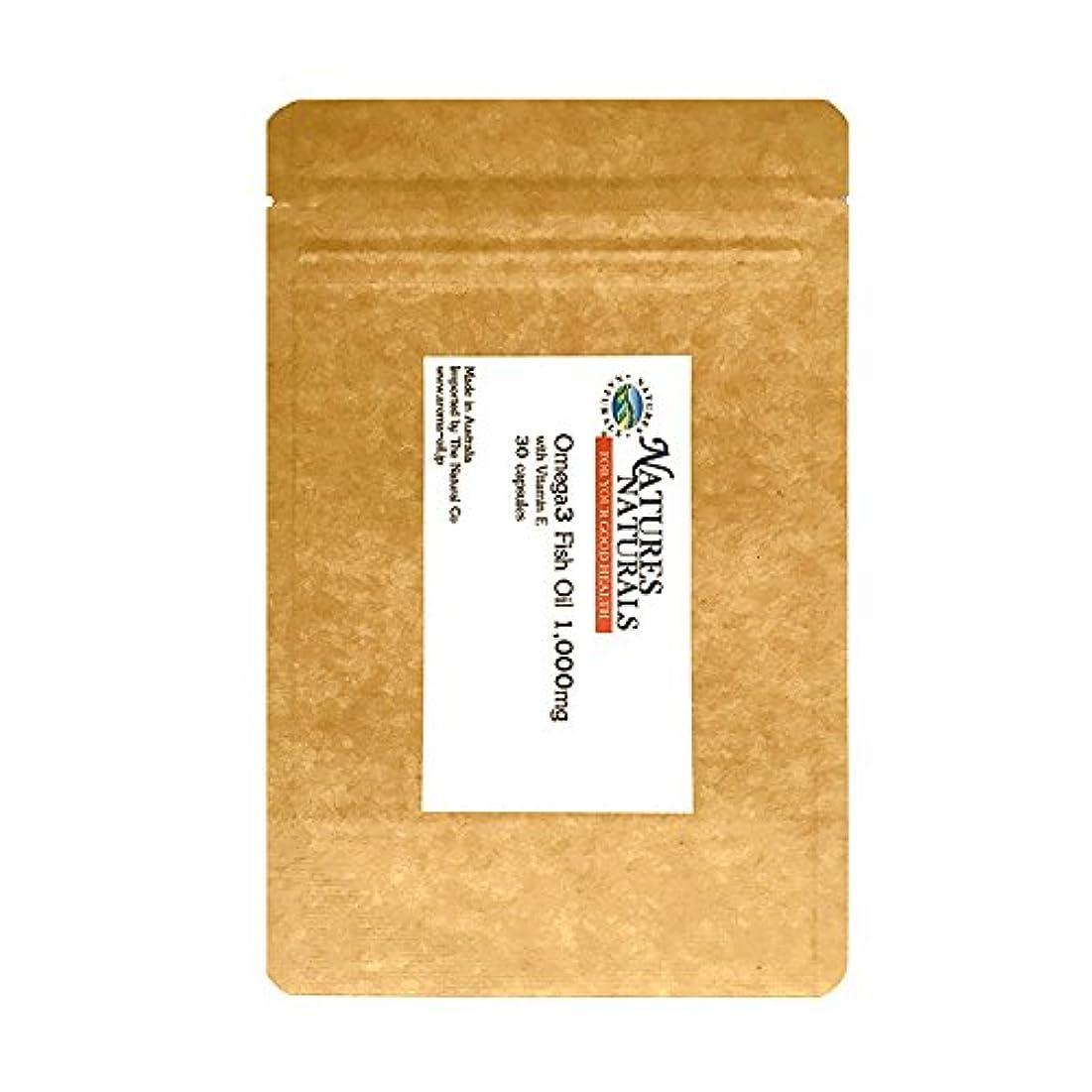 うれしい困惑した仮称オメガ3 ビタミンE配合/DHA EPA 1,000mg オーストラリア産サプリメント/30錠 約1ヶ月分