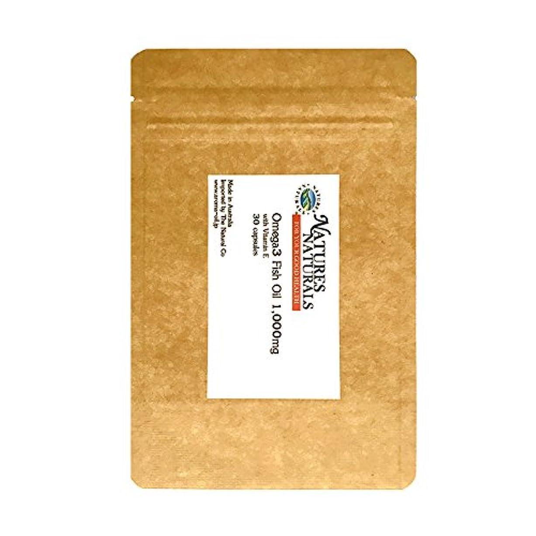 リンケージ溶岩気を散らすオメガ3 ビタミンE配合/DHA EPA 1,000mg オーストラリア産サプリメント/30錠 約1ヶ月分