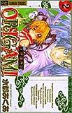 天神爛漫紀origami 2 (フラワーコミックス)