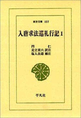入唐求法巡礼行記 (1) (東洋文庫 (157))