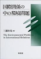 国際関係の中の環境問題