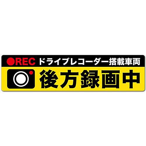 Exproud製 後方録画中 黄x黒 マグネット ステッカー 20x5cm Mサイズ ドライブレコーダー搭載車両 あおり運転対策M