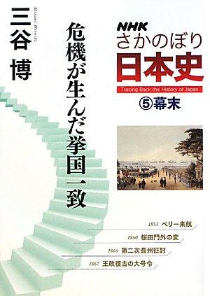 NHK さかのぼり日本史(5) 幕末 危機が生んだ挙国一致の詳細を見る