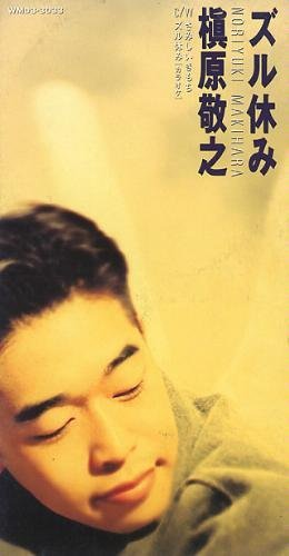 槇原敬之 アルバムが最高!シングル曲も多数収録の人気アルバムを紹介!の画像