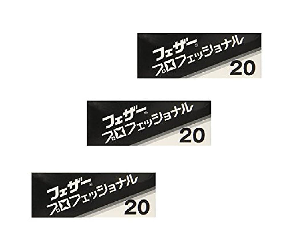 ギャングスター検出可能苦しめる【3個セット】 フェザー プロフェッショナルブレイド 20枚入 PB-20