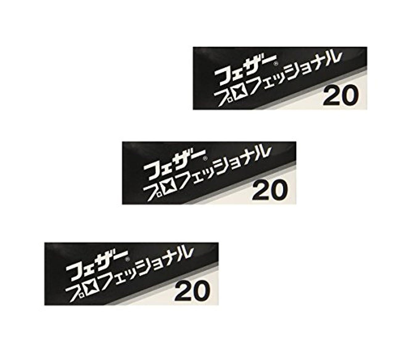 【3個セット】 フェザー プロフェッショナルブレイド 20枚入 PB-20