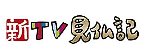 新TV見仏記 26京都・まだ見ぬ仏編 [Blu-ray]