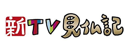 新TV見仏記 ㉗広島・尾道編 [Blu-ray]...