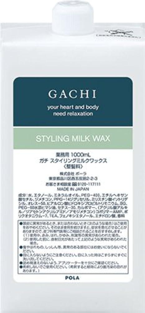 キャッチ勇気再びポーラ POLA ガチ GACHI スタイリングミルクワックス 整髪料 詰め替え 1L