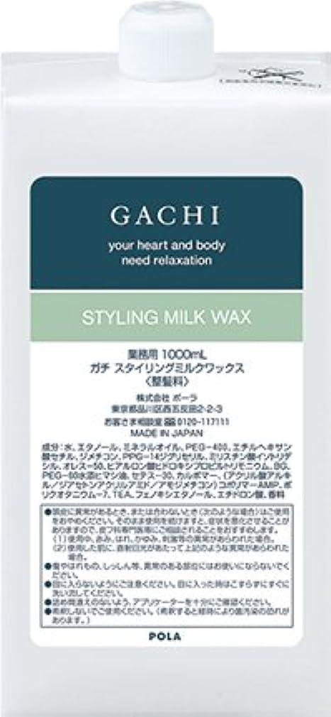 ブラウンチップに対応するポーラ POLA ガチ GACHI スタイリングミルクワックス 整髪料 詰め替え 1L