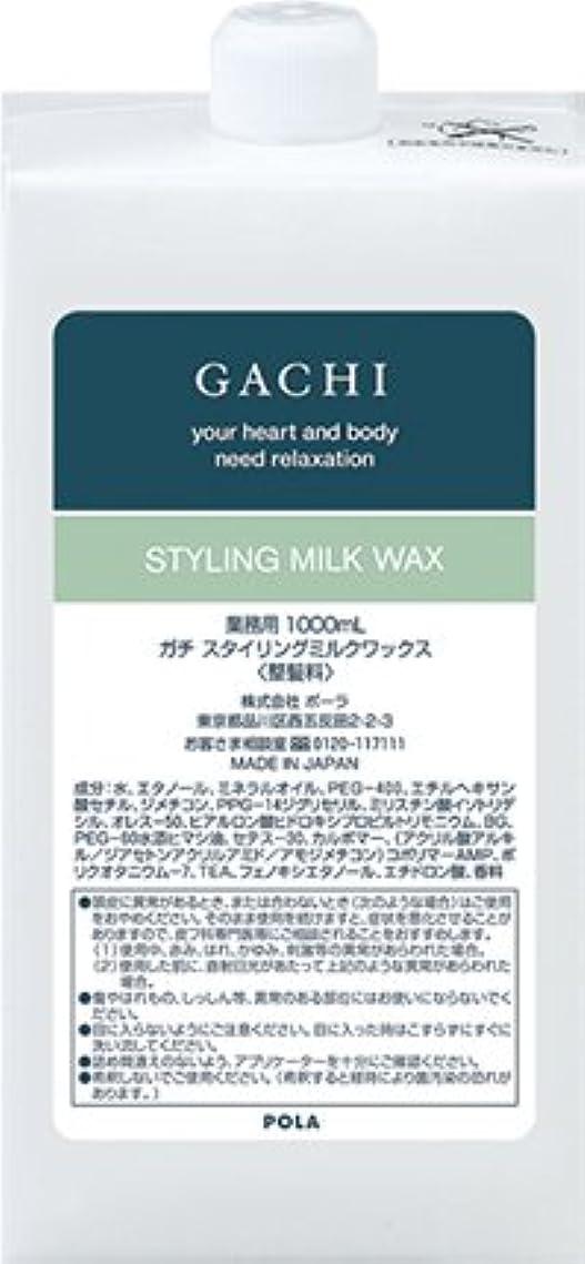 程度傷つきやすい典型的なポーラ POLA ガチ GACHI スタイリングミルクワックス 整髪料 詰め替え 1L