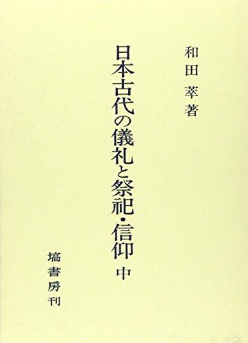 日本古代の儀礼と祭祀・信仰〈中〉