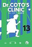 Dr.コトー診療所 13 (小学館文庫 やG 20)