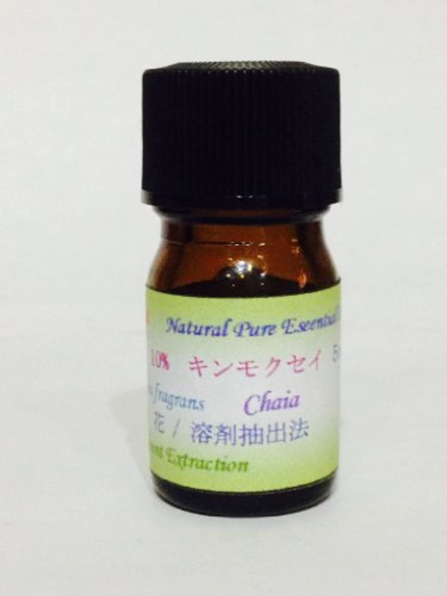 キンモクセイAbs 10% エッセンシャルオイル 精油 5ml アロマ 季節の花