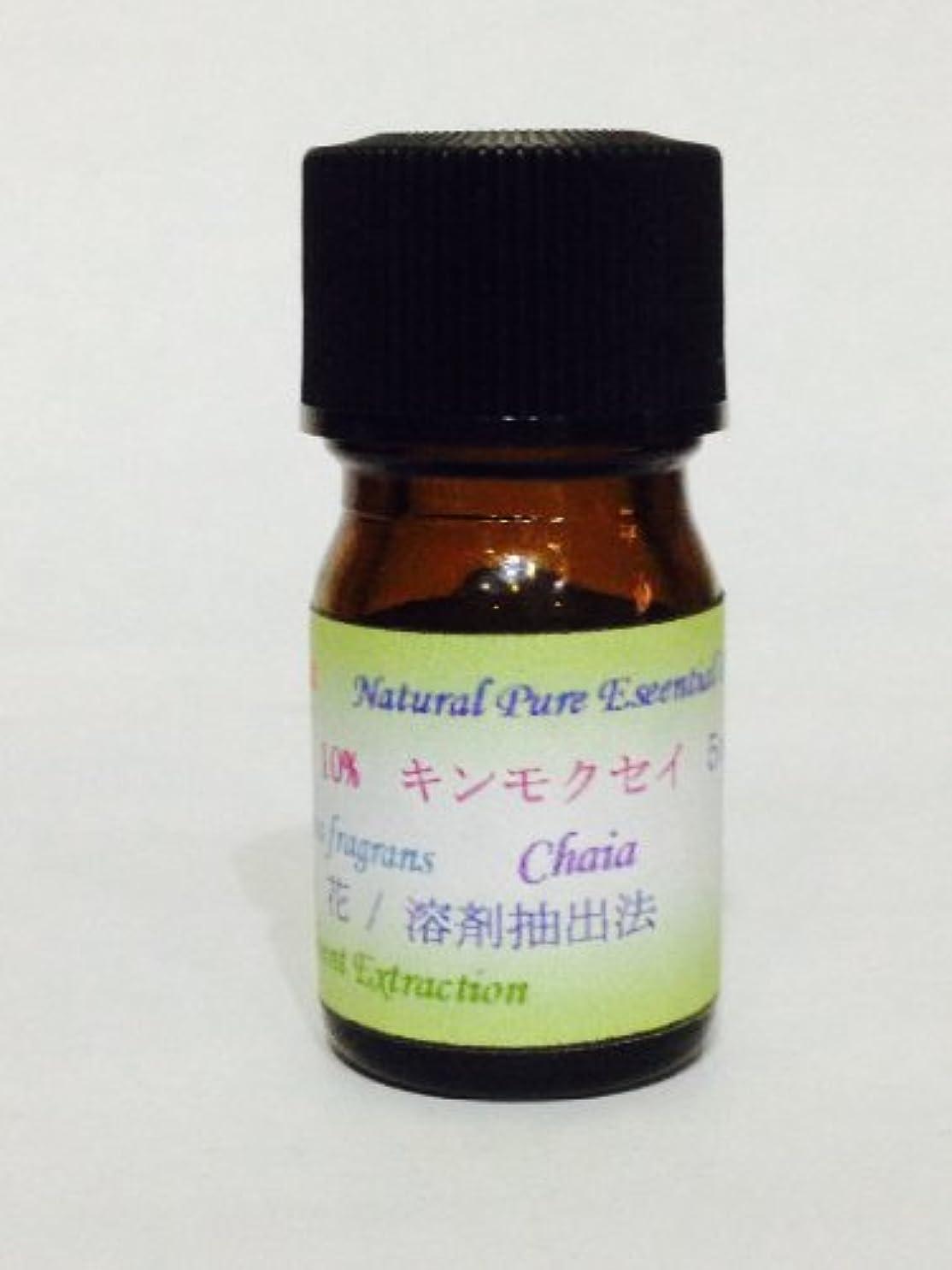 怖がらせる浴余計なキンモクセイAbs 10% エッセンシャルオイル 精油 5ml アロマ 季節の花
