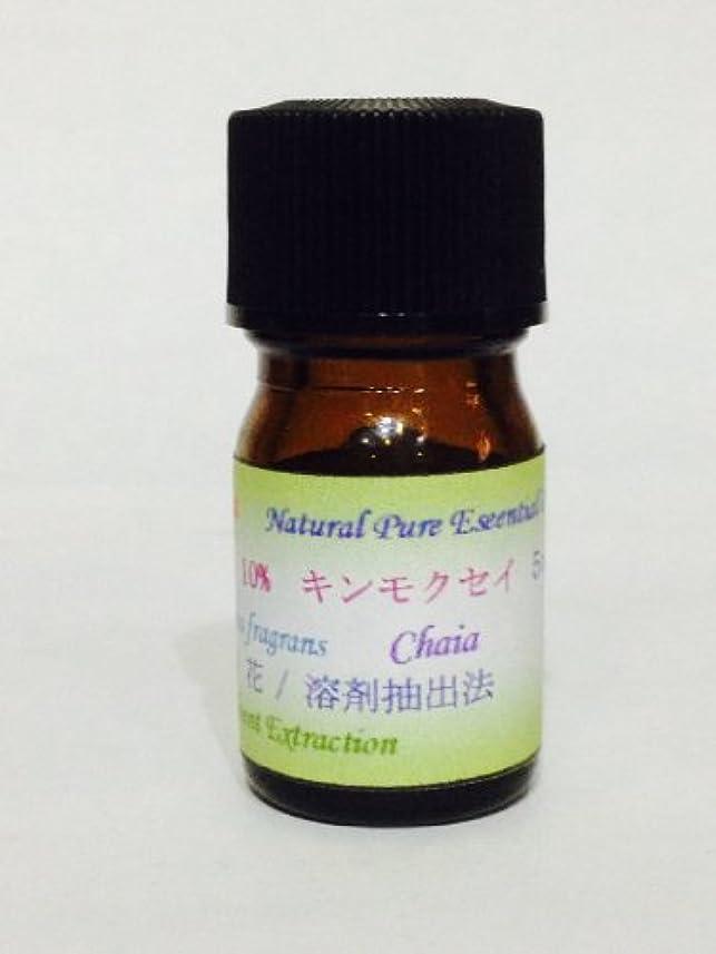代数的リスキーな悪名高いキンモクセイAbs 10% エッセンシャルオイル 精油 5ml アロマ 季節の花
