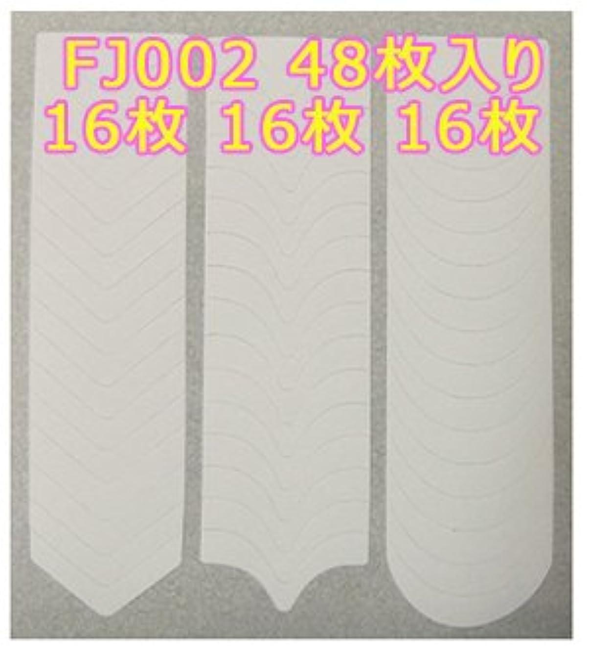 フレンチガイドテープ/フレンチネイルシール/☆選べる4タイプ! (FJ002*48枚入り)