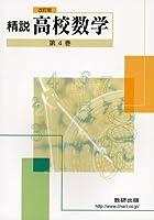 精説高校数学 第4巻 改訂版