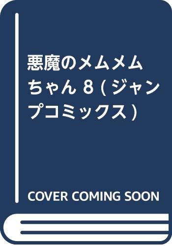 悪魔のメムメムちゃん 8 (ジャンプコミックス)