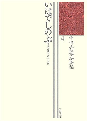 いはでしのぶ: 中世王朝物語全集4の詳細を見る