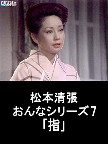 松本清張おんなシリーズ7「指」【TBSオンデマンド】