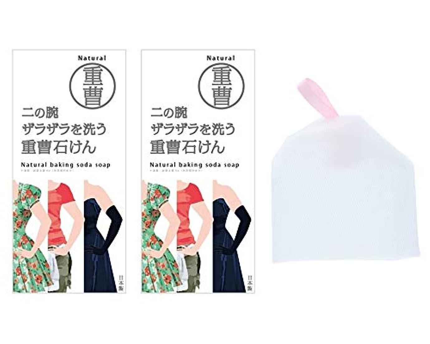 協同フレット純度【2個セット+泡立てネット付】ペリカン石鹸 ニの腕を洗う重曹石鹸 135g【泡立てネット付】