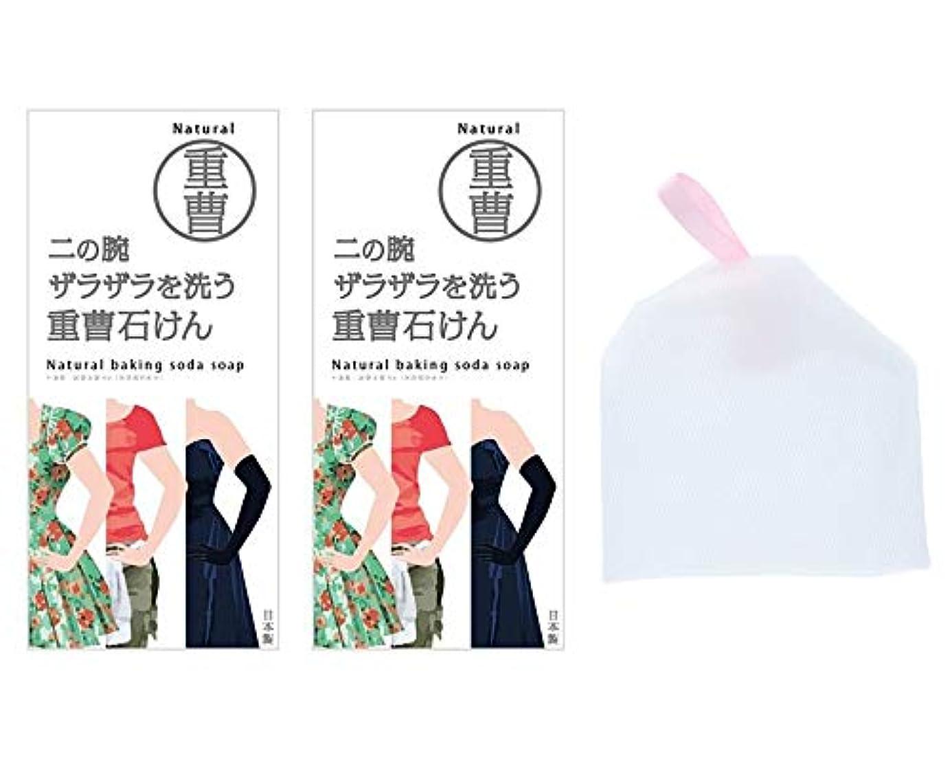 迷彩定数分泌する【2個セット+泡立てネット付】ペリカン石鹸 ニの腕を洗う重曹石鹸 135g【泡立てネット付】