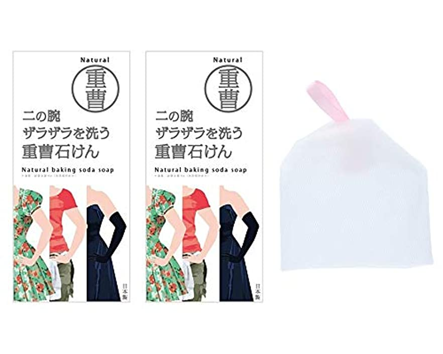 子羊硫黄バット【2個セット+泡立てネット付】ペリカン石鹸 ニの腕を洗う重曹石鹸 135g【泡立てネット付】