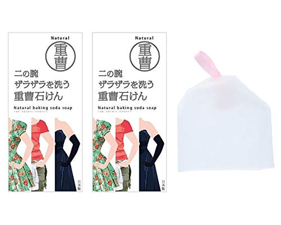 表面プログラム分子【2個セット+泡立てネット付】ペリカン石鹸 ニの腕を洗う重曹石鹸 135g【泡立てネット付】