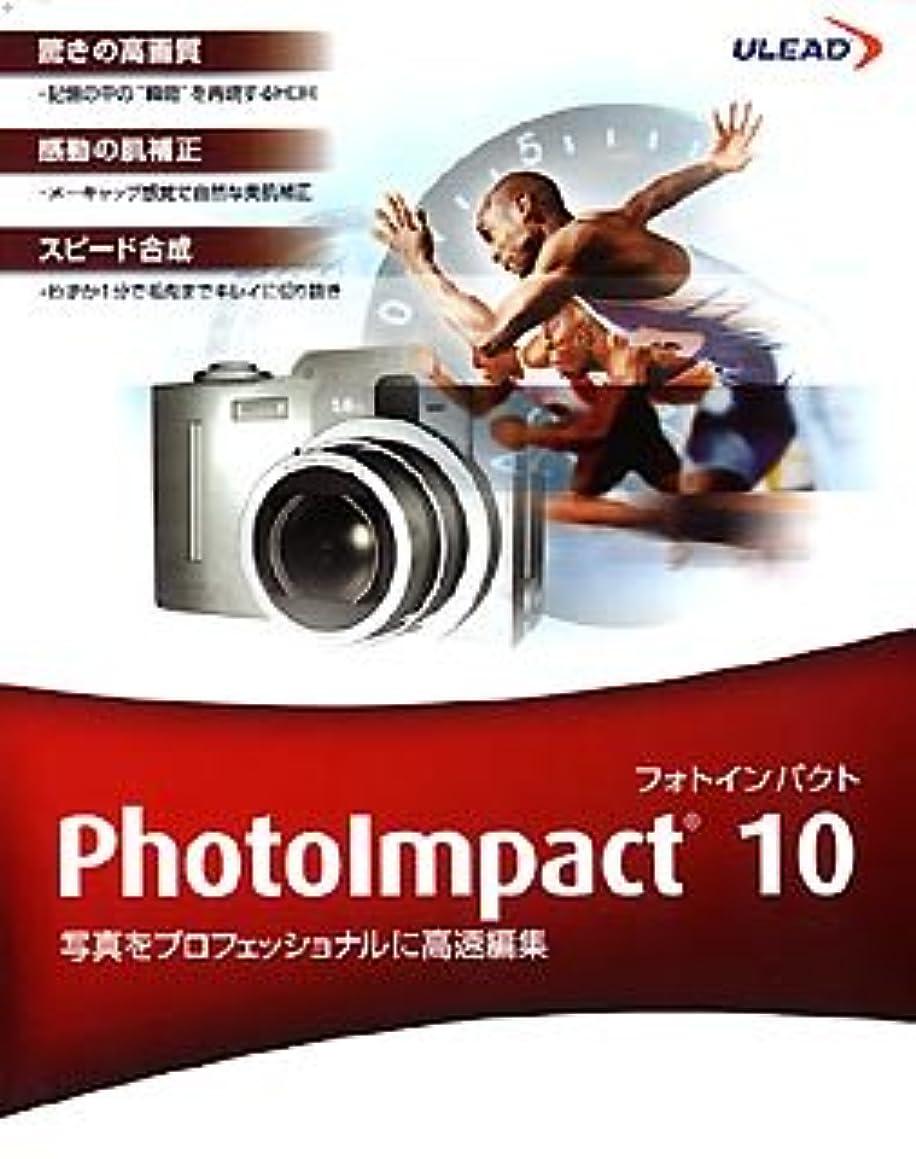 アジア人小間誘うPhotoImpact 10 通常版