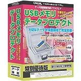 USBメモリデータプロテクト 特別優待版