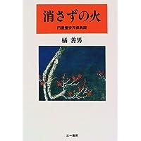 Amazon.co.jp: 橘 善男: 本