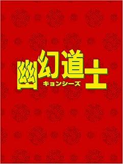 幽幻道士(キョンシーズ)4