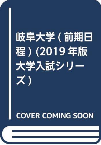 岐阜大学(前期日程) (2019年版大学入試シリーズ)の詳細を見る