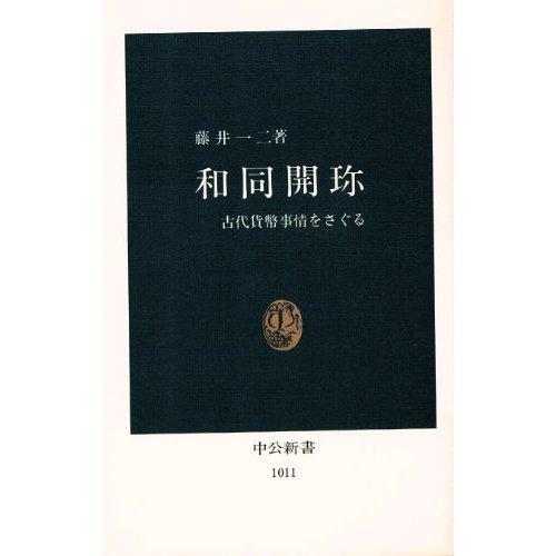 和同開珎―古代貨幣事情をさぐる (中公新書)