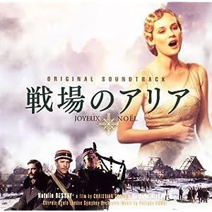 映画「戦場のアリア」オリジナル・サウンドトラック(DVD付)