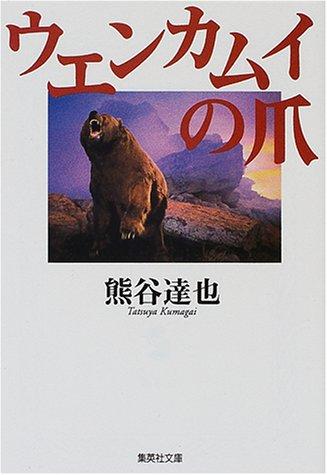 ウエンカムイの爪 (集英社文庫)