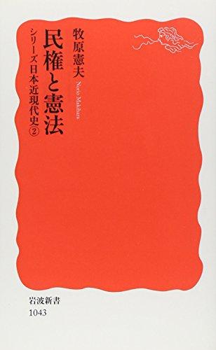民権と憲法―シリーズ日本近現代史〈2〉 (岩波新書)の詳細を見る