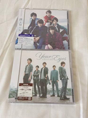 嵐CD+DVD Your Eyes+誰も知らない 2点セット 初回限定盤