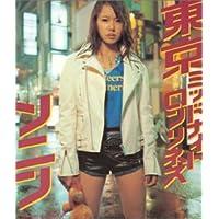 東京ミッドナイト ロンリネス (DVD付き初回限定盤)