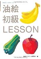 油絵初級レッスン (みみずくビギナーシリーズ)