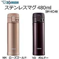 象印 ステンレスマグ480ml SM-KC48 VD・ボルドー 【人気 おすすめ 】