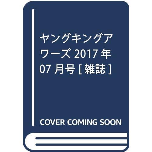 ヤングキングアワーズ 2017年 07 月号 [雑誌]