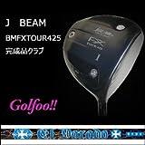 J BEAM FX TOUR 425 シルバーIP ドライバー 話題のシャフト装着【TRPX El Dorado】 ロフト・フレックスの選択はご注文後にメール致します。