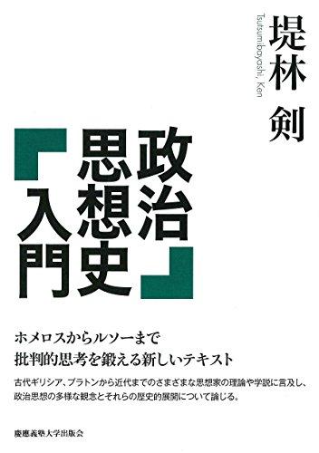 政治思想史入門の詳細を見る