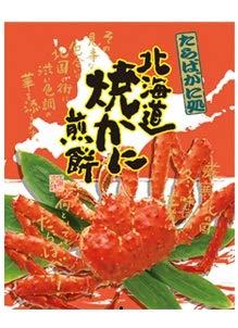 たらばがに処 北海道焼きかに煎餅 【18枚】×1箱