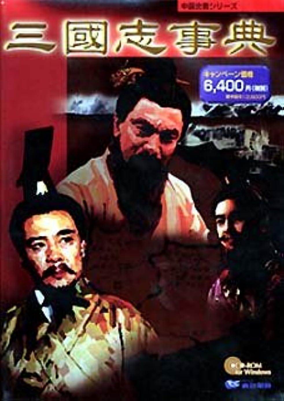 スクラブフレット逸脱中国史書シリーズ 三國志事典 キャンペーン版
