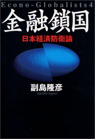 金融鎖国―日本経済防衛論 (Econo‐globalists (4))の詳細を見る
