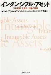インタンジブル・アセット―「IT投資と生産性」相関の原理