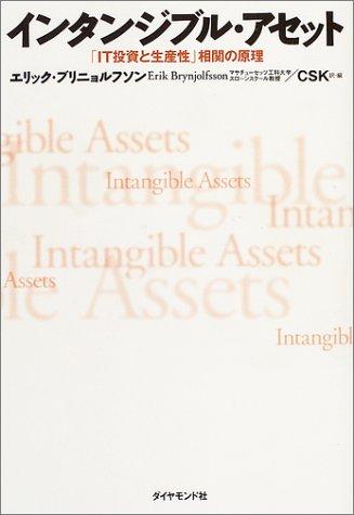 インタンジブル・アセット―「IT投資と生産性」相関の原理の詳細を見る